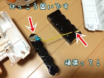 ブラックアンドデッカー 掃除機 電池交換