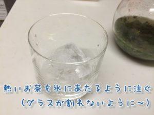 ice1000teaglass
