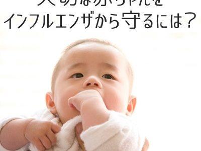 赤ちゃんのインフルエンザ予防接種でベストな時期はいつ?