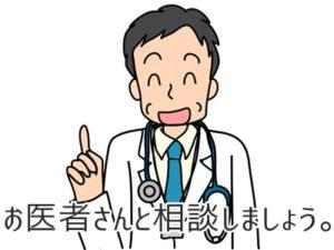 お医者さんと相談しましょう