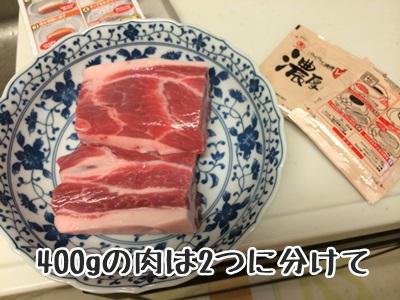 ヒガシマル「濃厚焼豚」2袋とブロック肉400g
