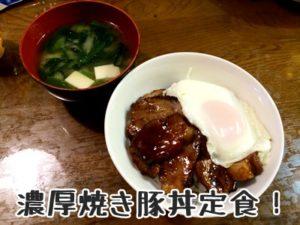 ヒガシマル「濃厚焼豚」丼定食!