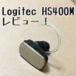 iPhone Bluetooth ヘッドセット おすすめ HS400M