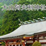 大山登山の駐車場 - 阿夫利神社の写真