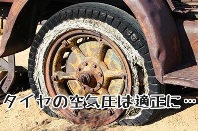 車のタイヤの空気圧は適正に保とう