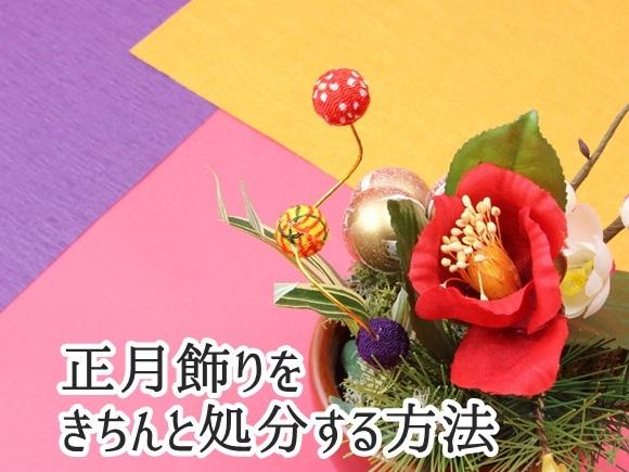 お正月のお飾りを処分する方法