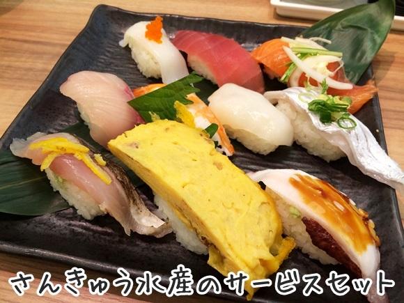 住道駅のさんきゅう水産「サービスセット」