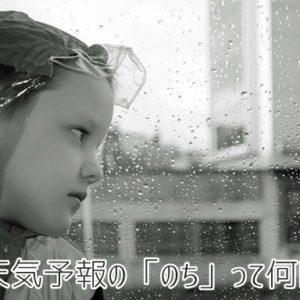 天気予報の「のち」って何時?