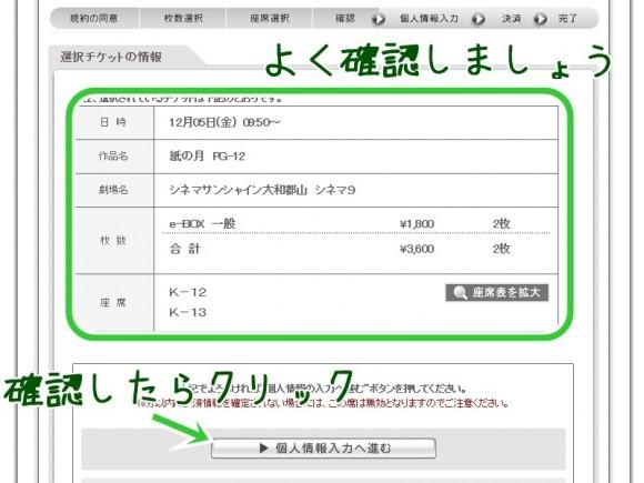 2014-12-04_yoyaku04