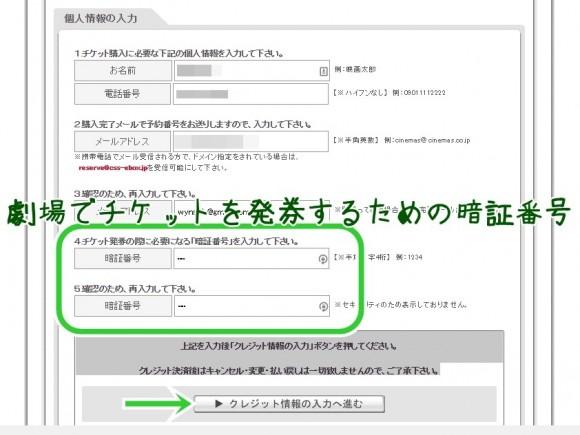 2014-12-04_yoyaku05