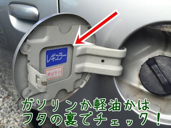ガソリン軽油の入れ間違い。フタの裏でチェック!