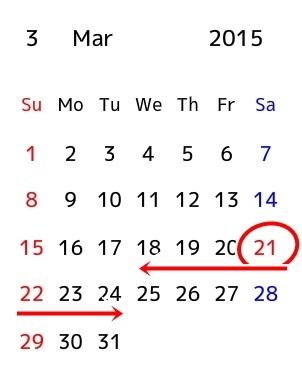 2015年 春のお彼岸カレンダー