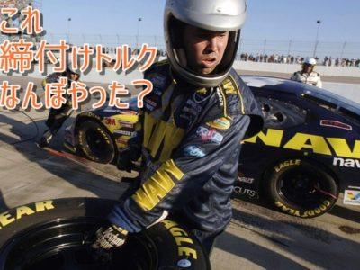 タイヤ交換でトルクレンチの使い方、締付けトルクは何キロ?