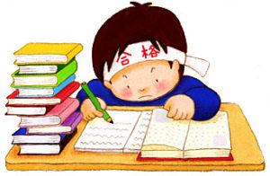 勉強に集中!