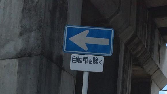 一方通行だけど「自転車を除く」の標識