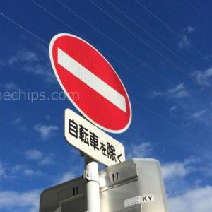 進入禁止「自転車を除く」の標識