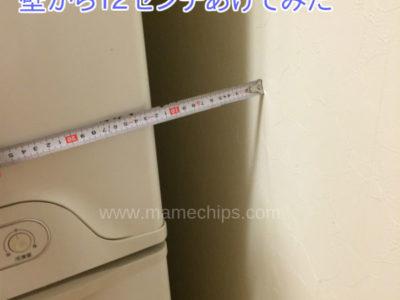 壁と冷蔵庫の隙間
