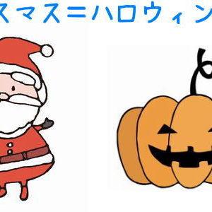 クリスマス=ハロウィン