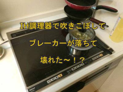 IH調理器で吹きこぼしてブレーカーが落ちて壊れた?