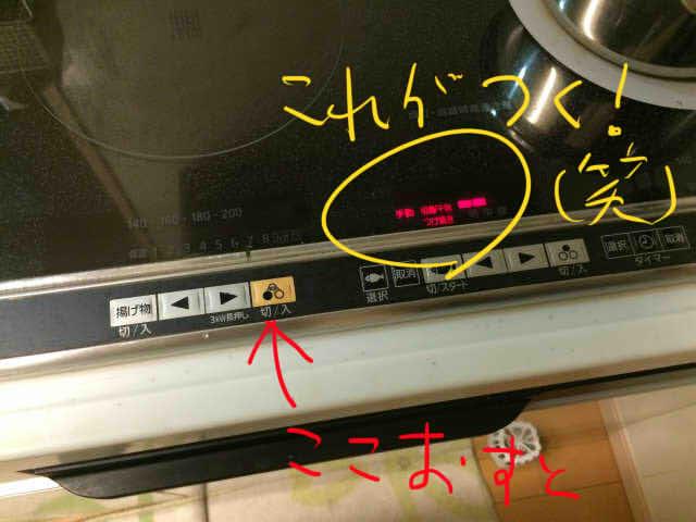 IH調理器がおかしくなった