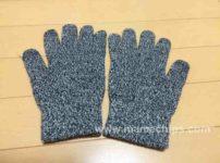 ユニクロのスマホ手袋