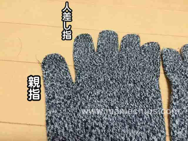 スマホ手袋の指先
