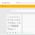 GoogleKeepのフォントはなぜ明朝!?メイリオ等に変える方法