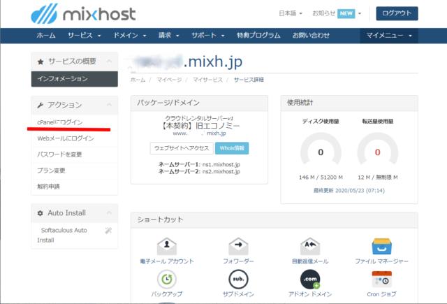 mixhostトップページ