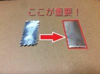 アルミテープチューンで重要なのはこの部分