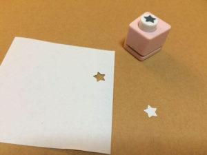 星型に穴を空ける
