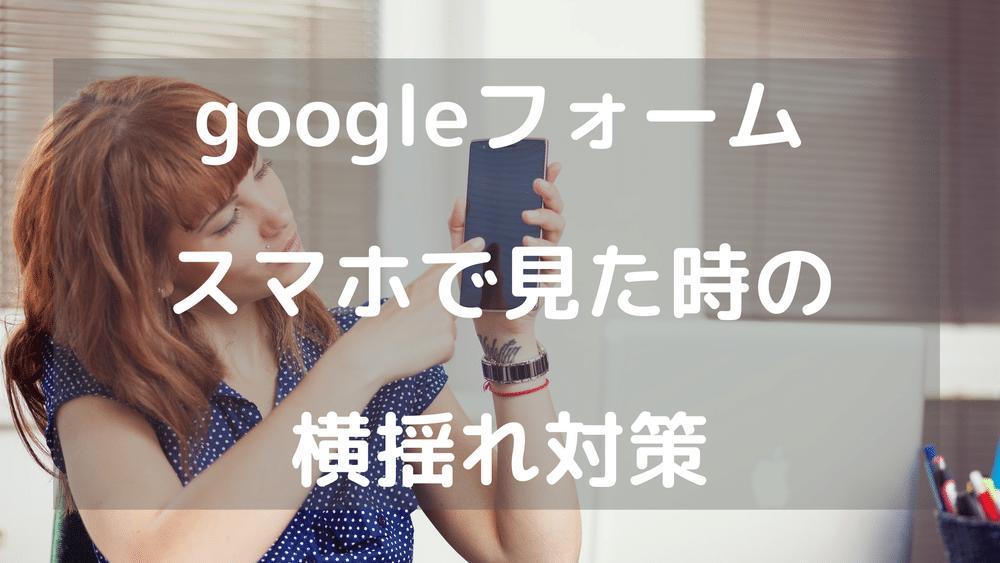 Googleフォーム横揺れ対策
