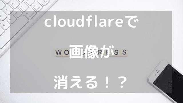 cloudflareで画像が消える!?