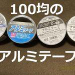 100均のアルミテープ