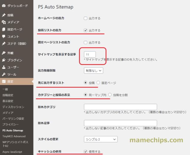 PS Auto Sitemap 設定画面(上)