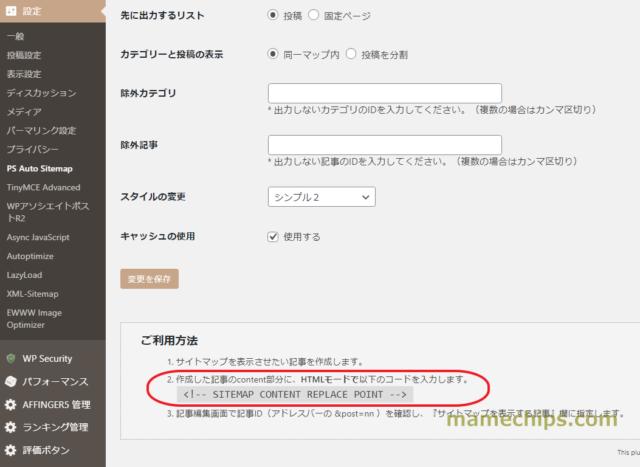PS Auto Sitemap 設定画面(下)