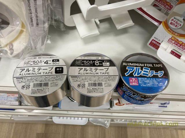 セリア・アルミテープはキッチン用品の棚