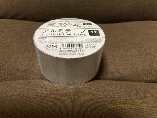 セリアアルミテープ厚手